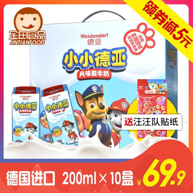 德国原装进口牛奶小小德亚风味高钙酸牛奶早餐奶200ml*10盒装整箱