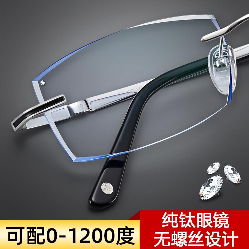 近视眼镜男有度数配50 150 300 800度防蓝光辐射无框近视切边眼睛