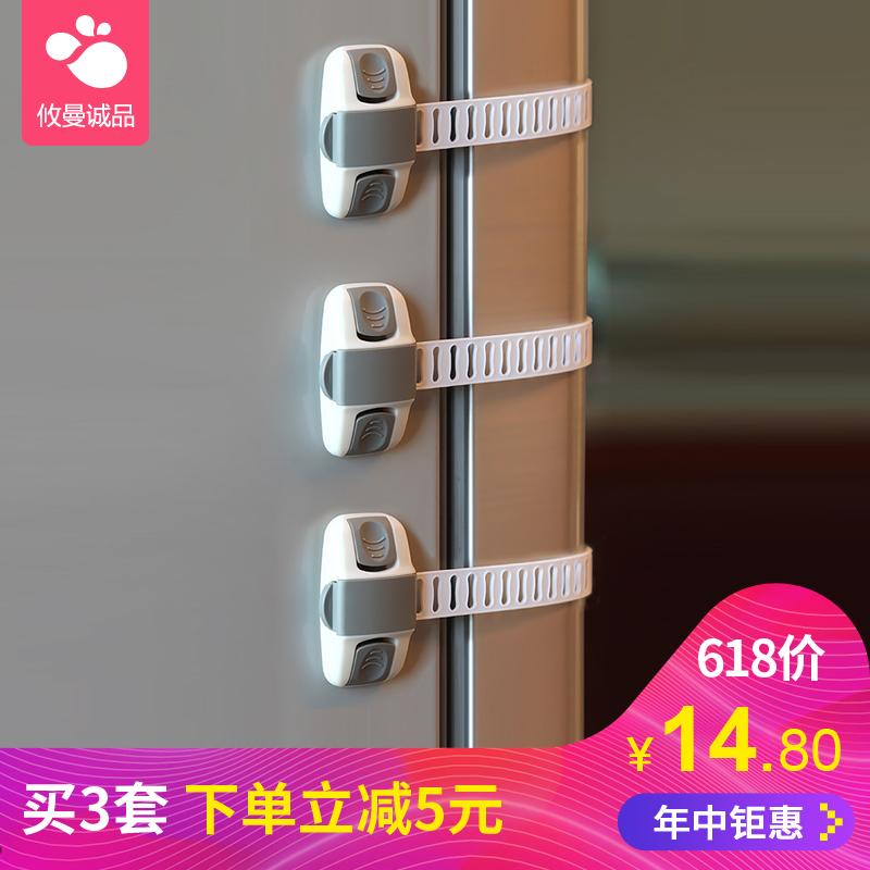 攸曼诚品婴儿抽屉锁儿童安全锁宝宝安全防夹手冰箱锁柜门锁3个装