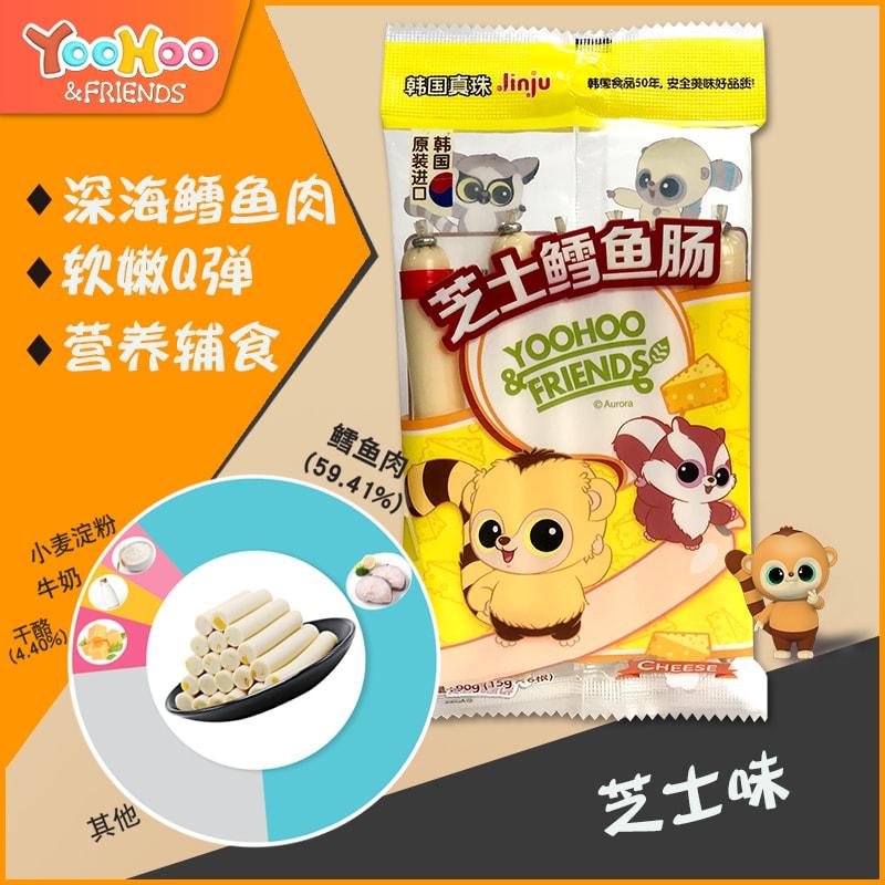 悠猴芝士鳕鱼肠90g营养香肠宝宝辅食肉肠儿童营养零食火腿肠