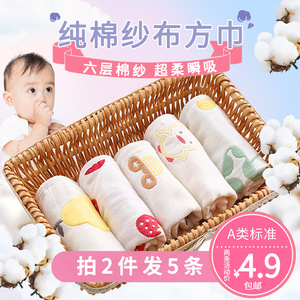 Our good baby cotton gauze towel baby saliva towel baby baby face small square newborn baby supplies