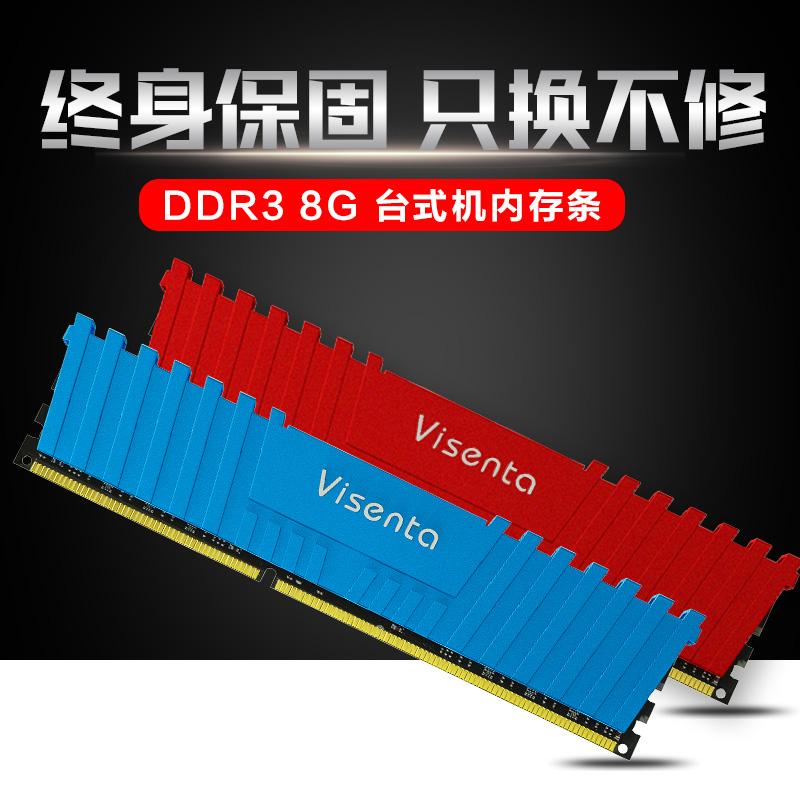 微绅DDR3 1600 8G三代台式机全兼容1333双通道游戏提速电脑内存条