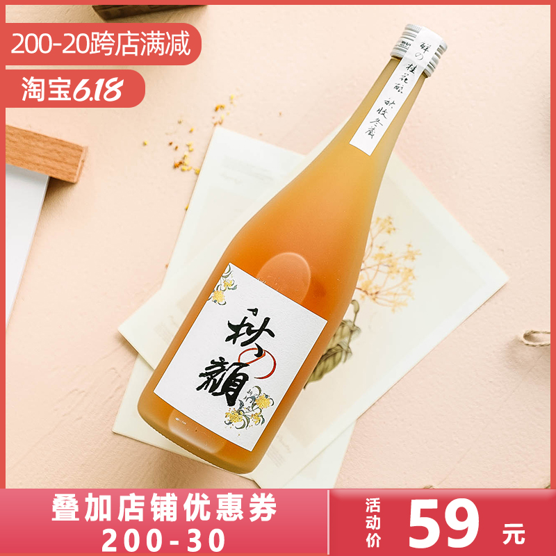 清冷甜润桂花酒|微醺果酒秋颜桂花味葡萄酒低度女生甜酒 芹芹酒铺