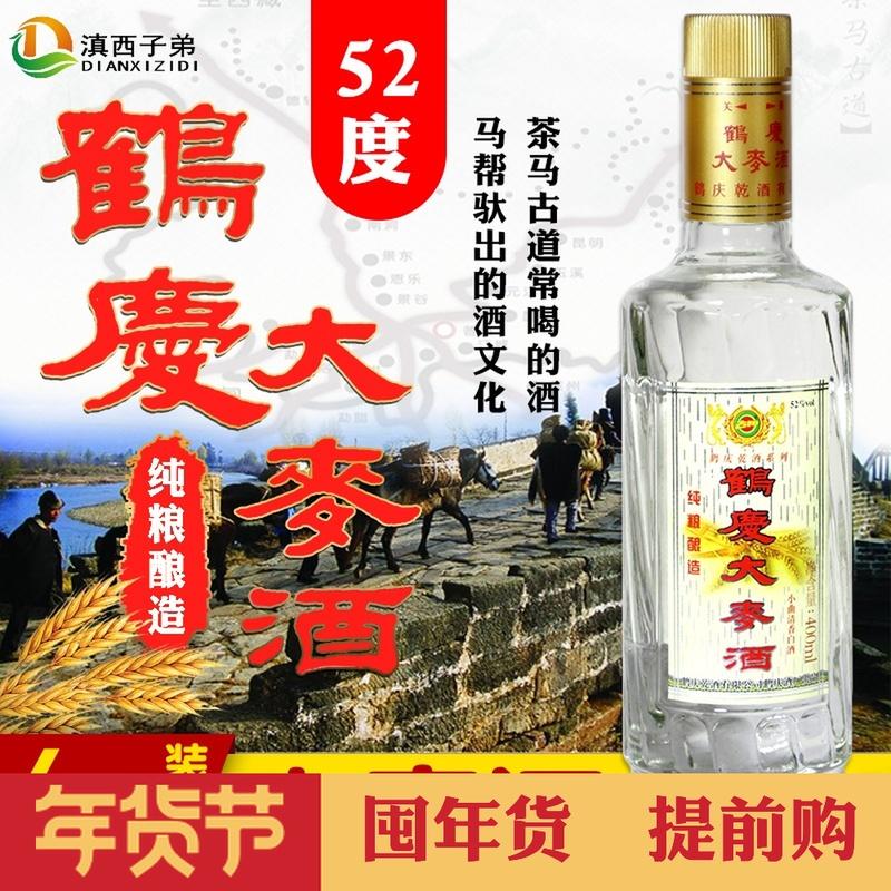 点击查看商品:鹤庆乾酒系列大麦酒 云南老品牌地方特色小酒 传统粮食酒52度简装