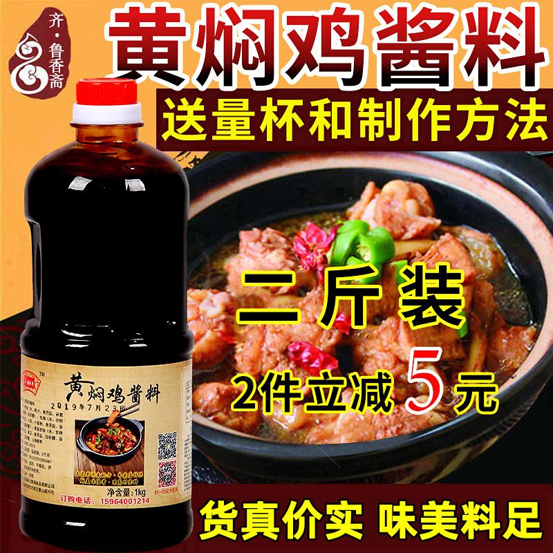 鲁香斋黄焖鸡米饭酱料商用正宗杨铭宇调料家用配方秘制专用料理包
