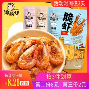 海麟娃脆虾18g 即食烤对虾干