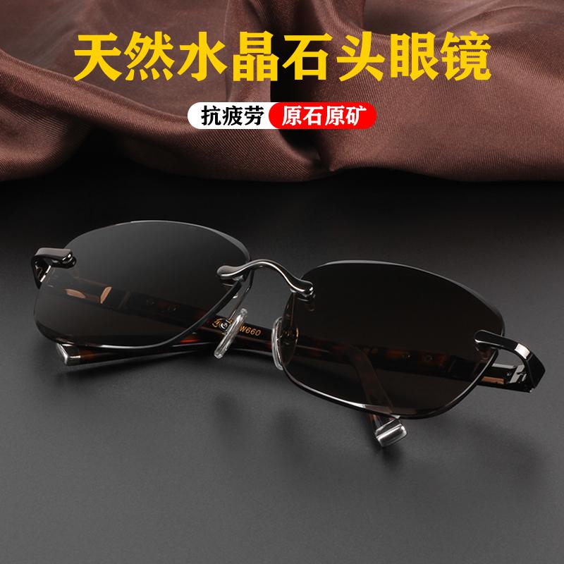 天然东海水晶石头眼镜男老矿料原石太阳镜时尚开车驾驶平光镜墨镜
