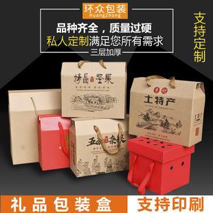 牛皮纸盒农产品手提礼品包装盒土特产果蔬干货杂粮熟食空礼盒定制