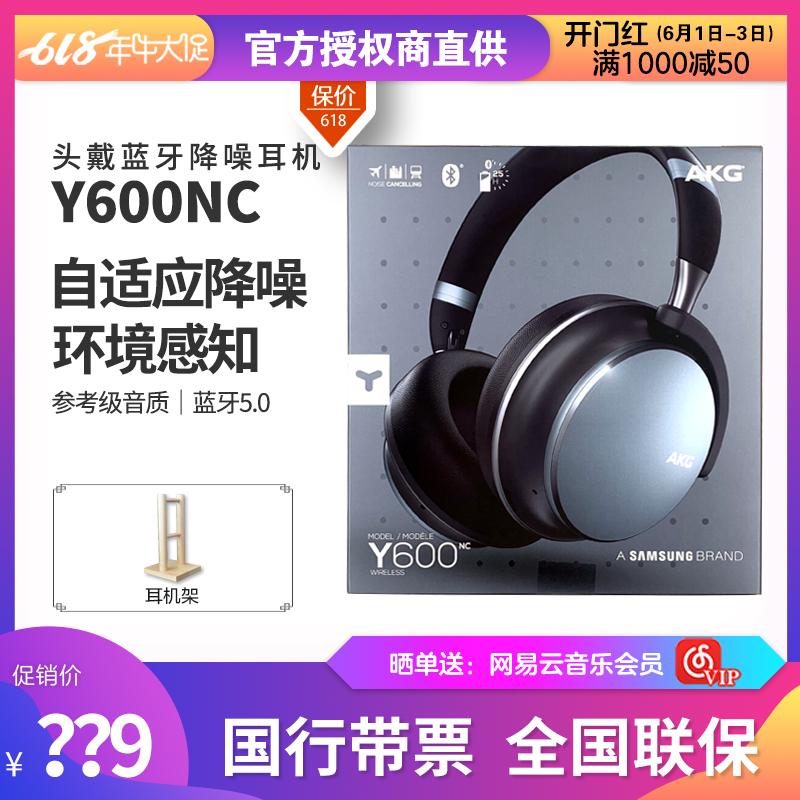 AKG/爱科技 Y600NC无线蓝牙耳机头戴式主动降噪耳机苹果适用耳麦