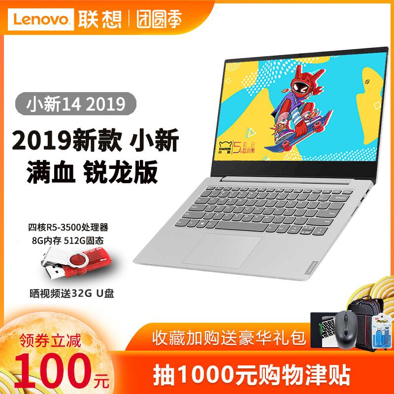 Lenovo/联想 小新14 2019新款锐龙版四核超轻薄学生游戏本商务办公手提便携笔记本电脑女生14英寸非Air14 R5