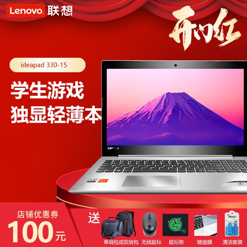 Lenovo/联想IdeaPad330 15.6英寸笔记本电脑四核商务办公轻薄便携手提超薄本游戏本非小新潮7000笔记本