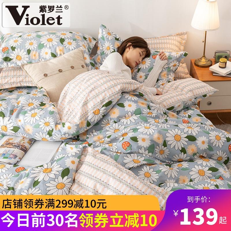 紫罗兰全棉印花四件套纯棉床单被套床上用品网红款清新床笠三件套
