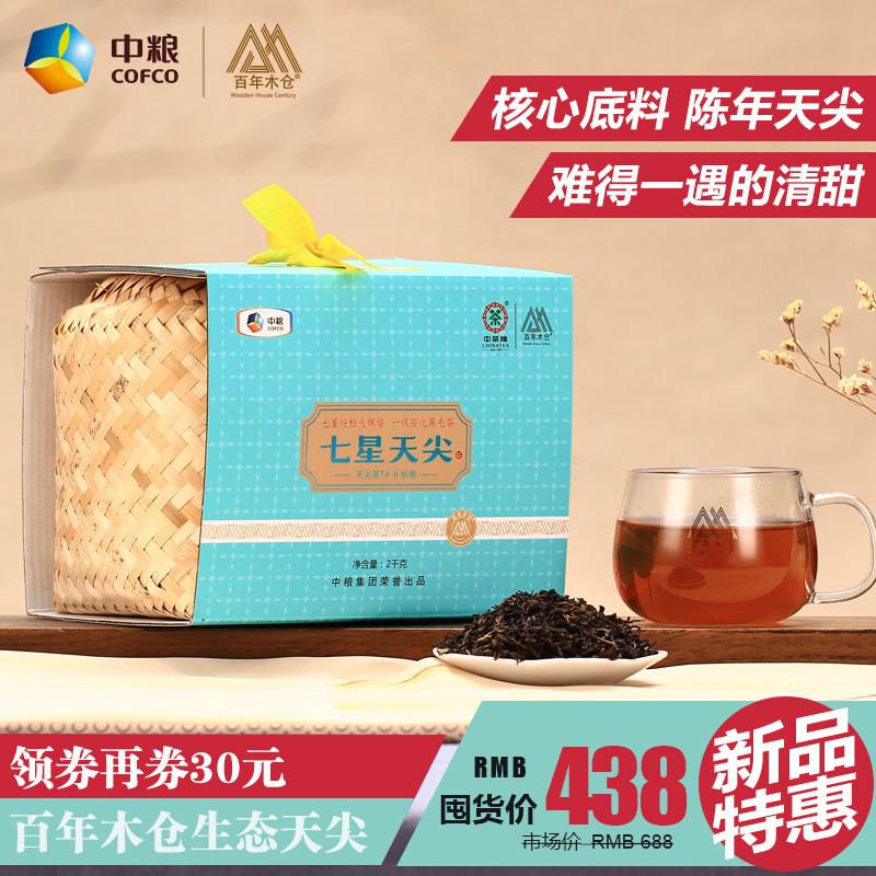 中茶百年木仓黑茶  湖南安化黑茶 正宗七星天尖茶 散茶 2kg