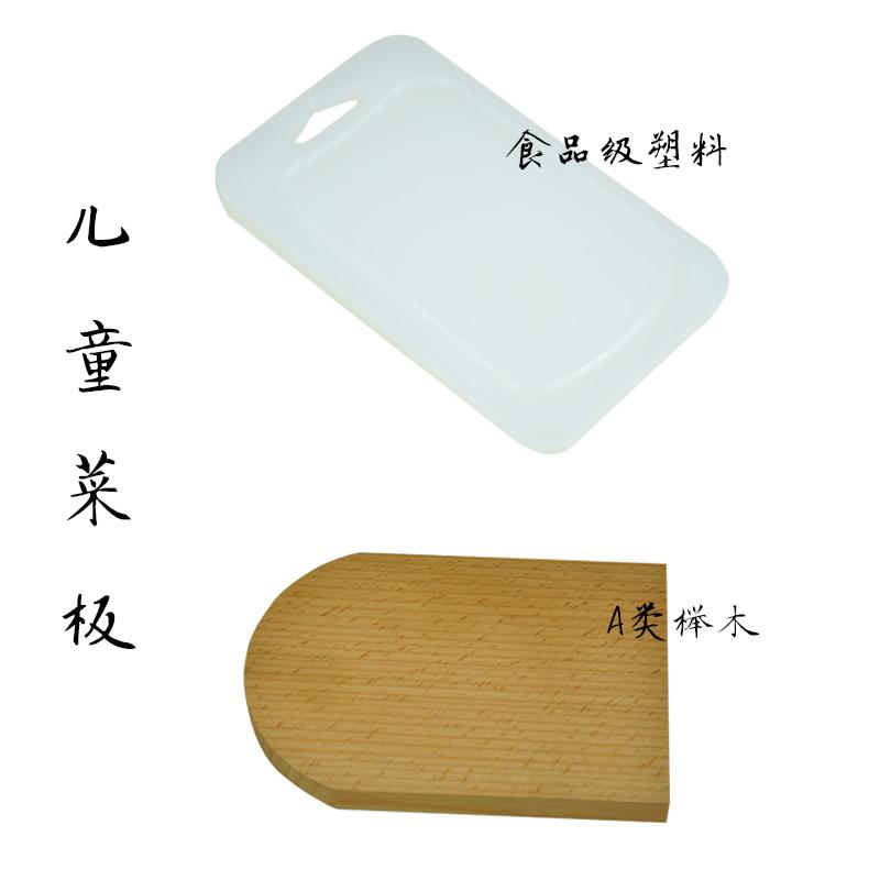 迷你儿童菜板 食品级塑料抗菌砧板 蒙氏食物制备工具榉木案板