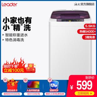 海尔出品 /统帅 TQB55-@1 5.5公斤全自动家用小型 宿舍波轮洗衣机
