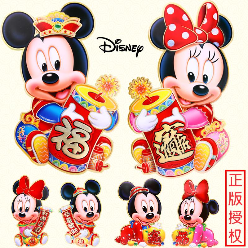 2020鼠年卡通生肖门贴新年装饰品年画过年门神财神春节对联福字贴