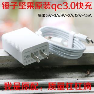 锤子手机坚果3充电器pro pro2原装快充CD101充电头M1 M1L数据线原