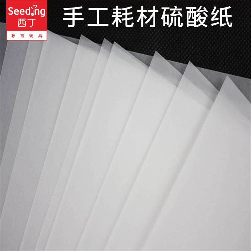 西丁分装硫酸纸10张转印临摹拷贝半透明描图纸a4儿童diy手工材料