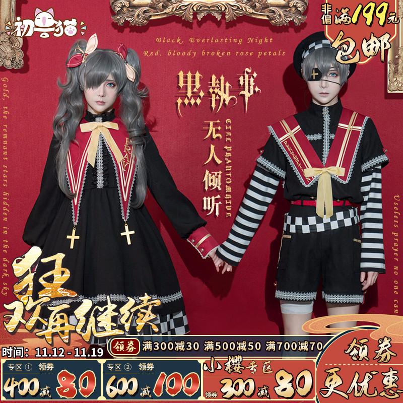 初兽猫现货黑执事cos夏尔男洋装基佬装cosplay日常服装女lolita
