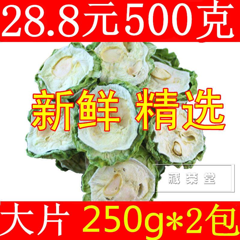 金冠店 特级苦瓜茶 野生花茶1斤  搭配绿萝 藏然堂苦瓜片干 500克