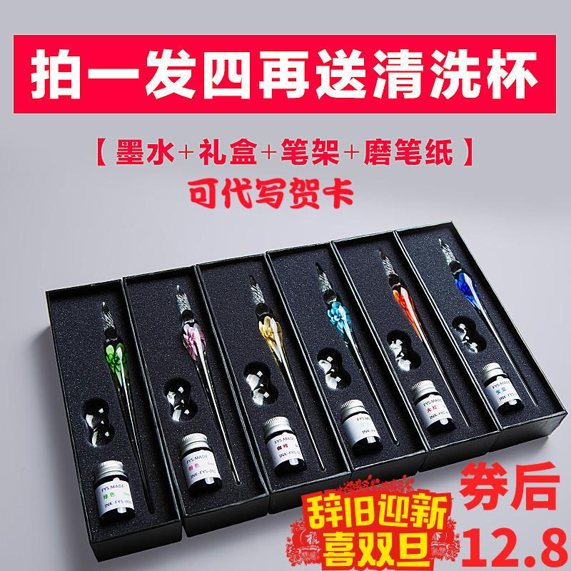 玻璃笔蘸水套装学生水晶钢笔礼盒装手工创意文具墨水笔玻璃沾水笔
