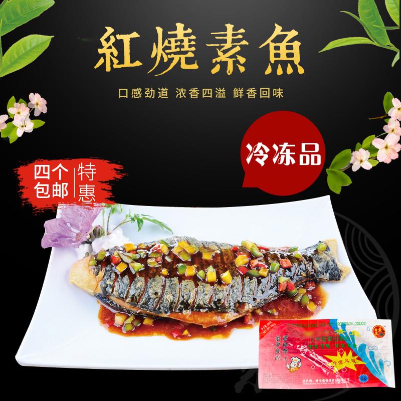 素香缘年年有余冷冻仿荤素鱼食品大豆蛋白素肉年年鱼佛家斋菜素食