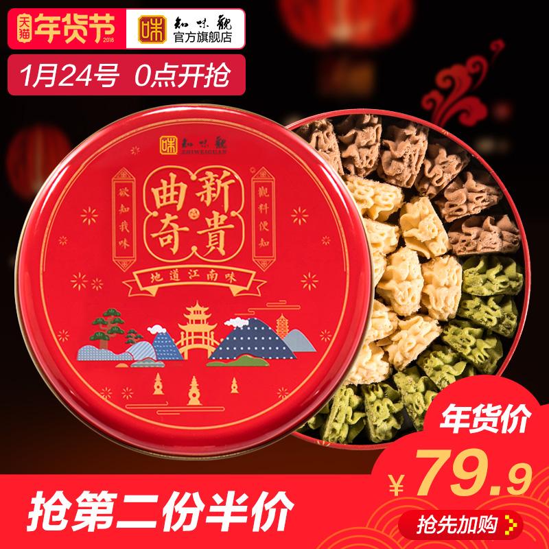 新贵 曲奇饼 礼盒 手工 红曲 杭州 特产 糕点 年货 零食