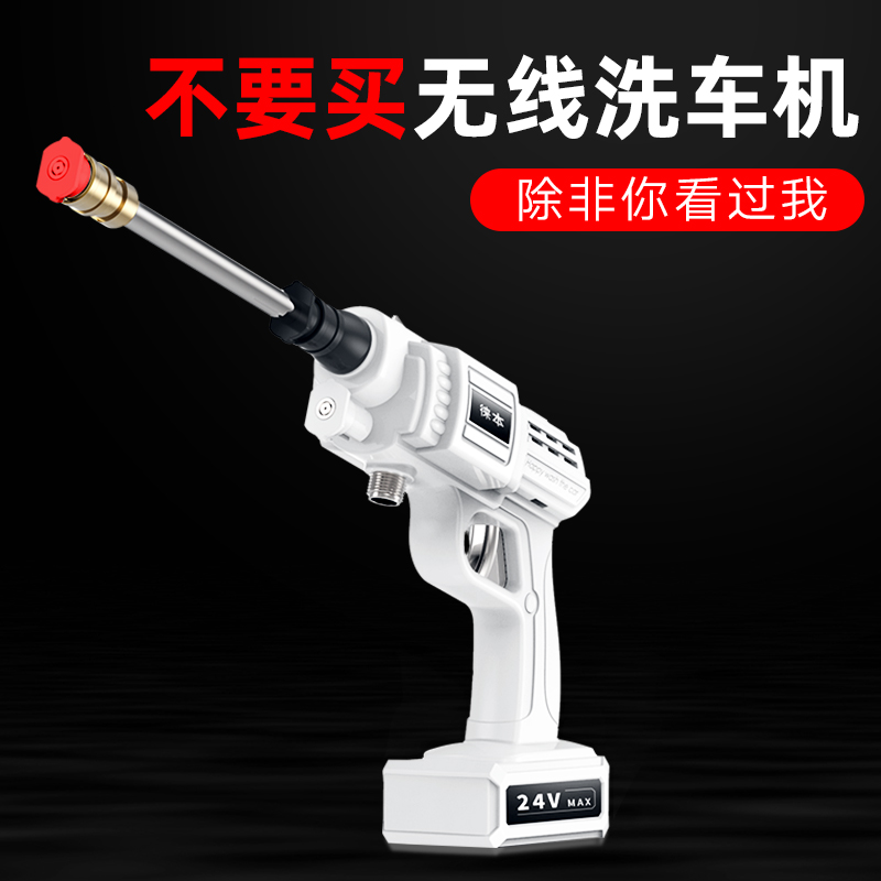 徕本无线洗车机水枪高压家用便携式水泵12v24V锂电充电式车载神器