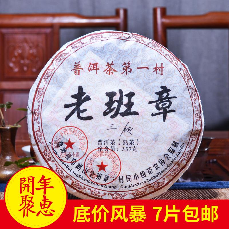 普洱茶熟茶 饼茶 勐海老班章三爬普洱熟茶饼357g 08年普洱熟茶饼