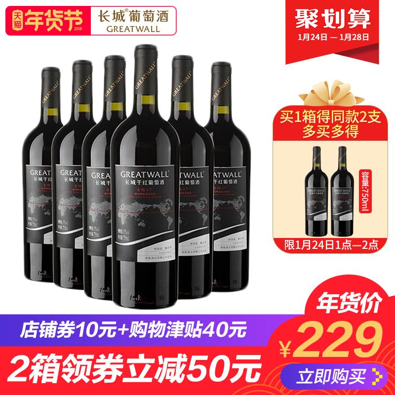 【官方正品】长城北纬37度精选级解百纳干红葡萄酒 红酒750ml*6