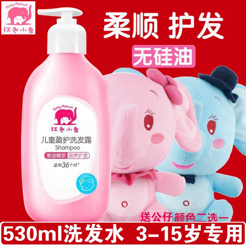 红色小象儿童洗发水正品3-6-12岁无硅油男女孩柔顺天然无屑止痒