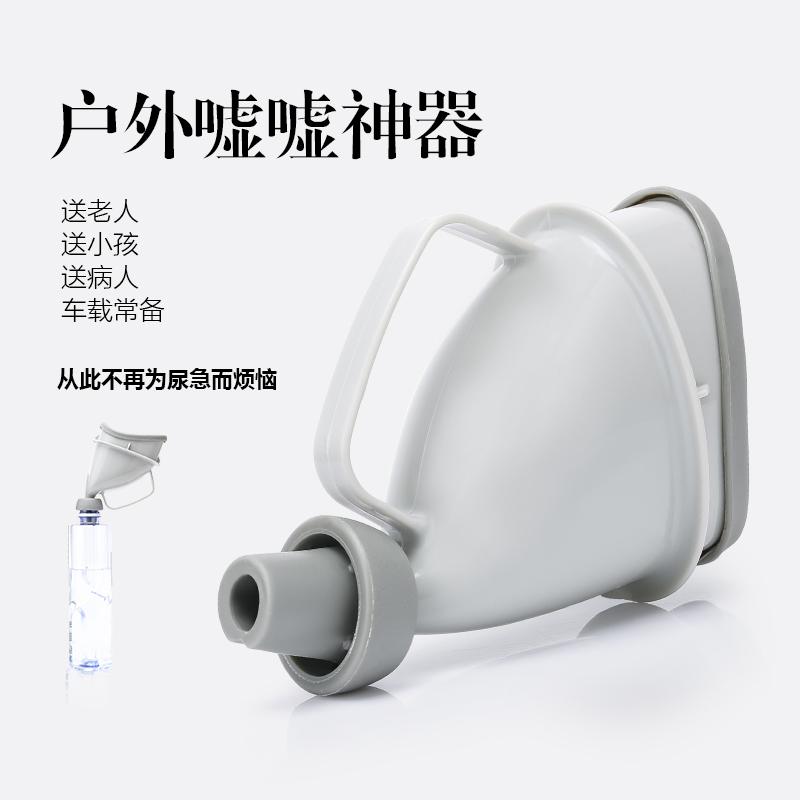 车载便携式小便器女士户外旅游站立应急尿壶汽车上老人儿童接尿器