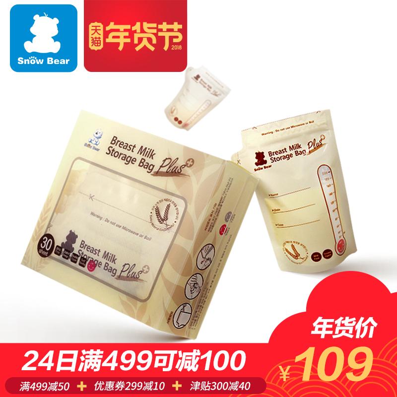 小白熊旗舰店 大麦母乳储存袋 奶水保鲜袋 原装进口储奶袋90片