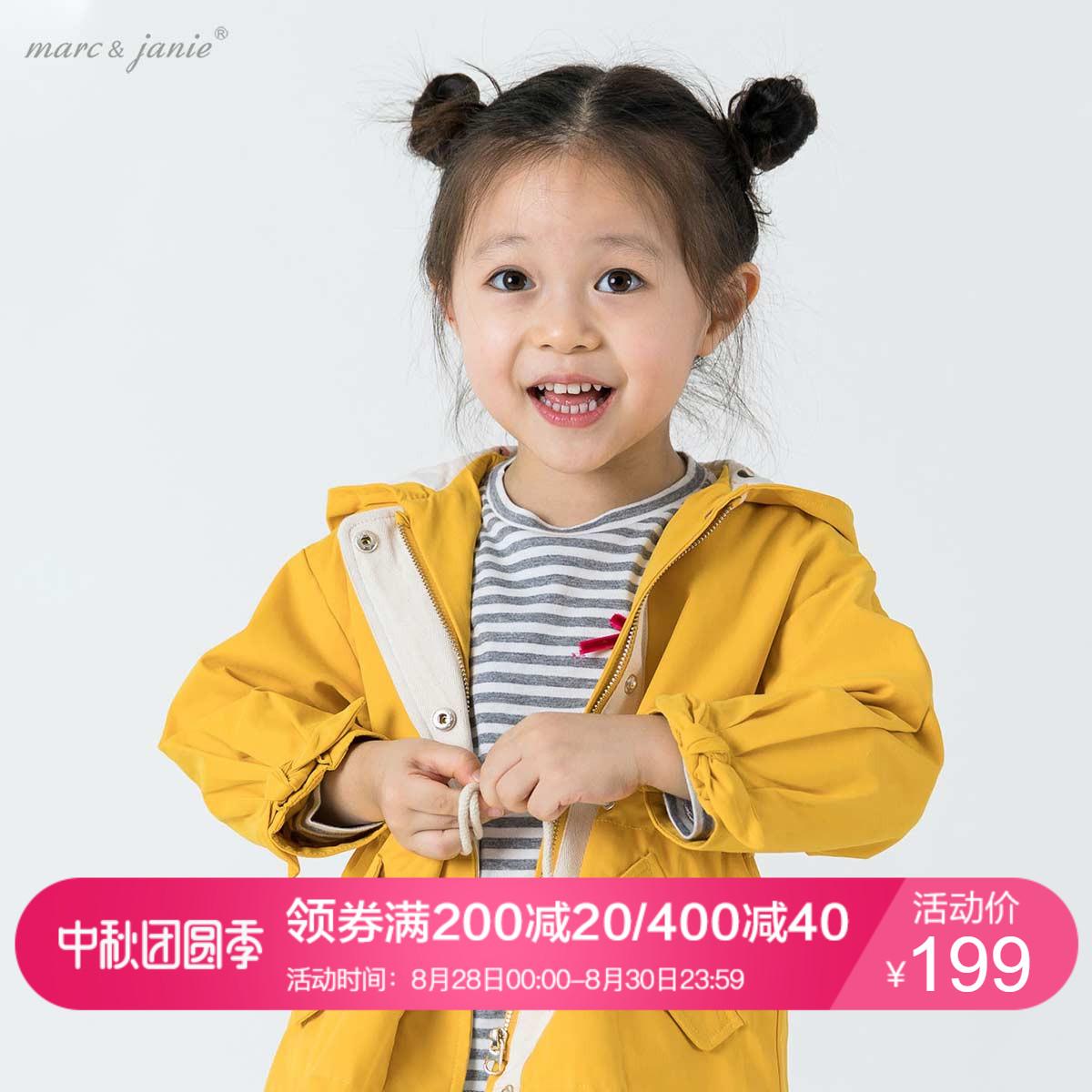 马克珍妮2019新款秋装儿童女童时尚双门襟风衣外套 宝宝上衣92385