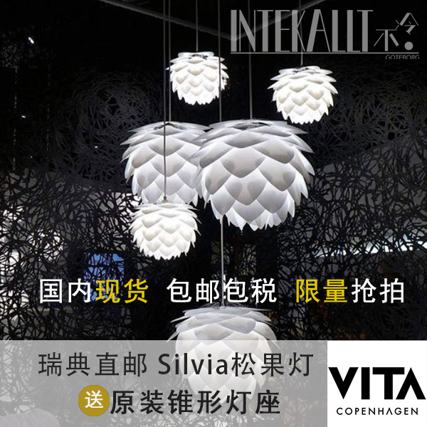 直邮/现货丹麦VITA Silvia北欧吊灯松果灯客厅灯餐厅卧室简约包邮