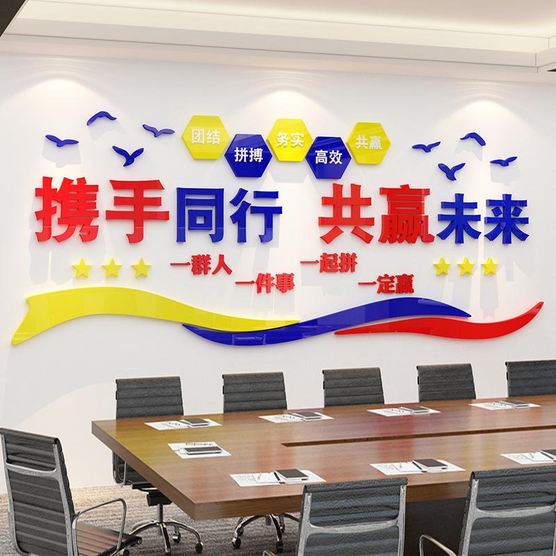 励志墙贴公司企业文化墙贴纸3d立体办公室墙面装饰激励文字背景墙