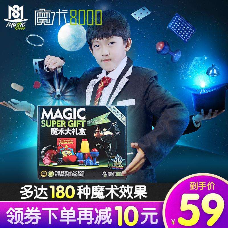 魔术8000玩具 变魔术道具套装 大礼盒儿童全套小玩具小学生礼物