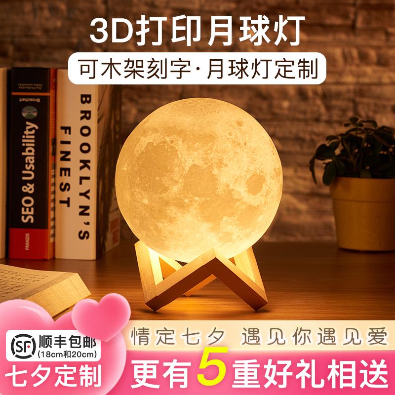 3d打印月球灯月亮灯创意情人生日七夕礼物小夜灯卧室床头装饰台灯