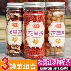 3罐装桂圆红枣枸杞茶桂圆肉无核枣干泡茶泡水喝的男女养生组合茶-降价吧