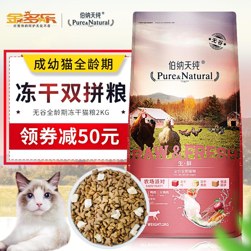 伯纳天纯冻干成幼猫猫粮2kg生鲜全价全龄期增肥发腮博纳天纯10