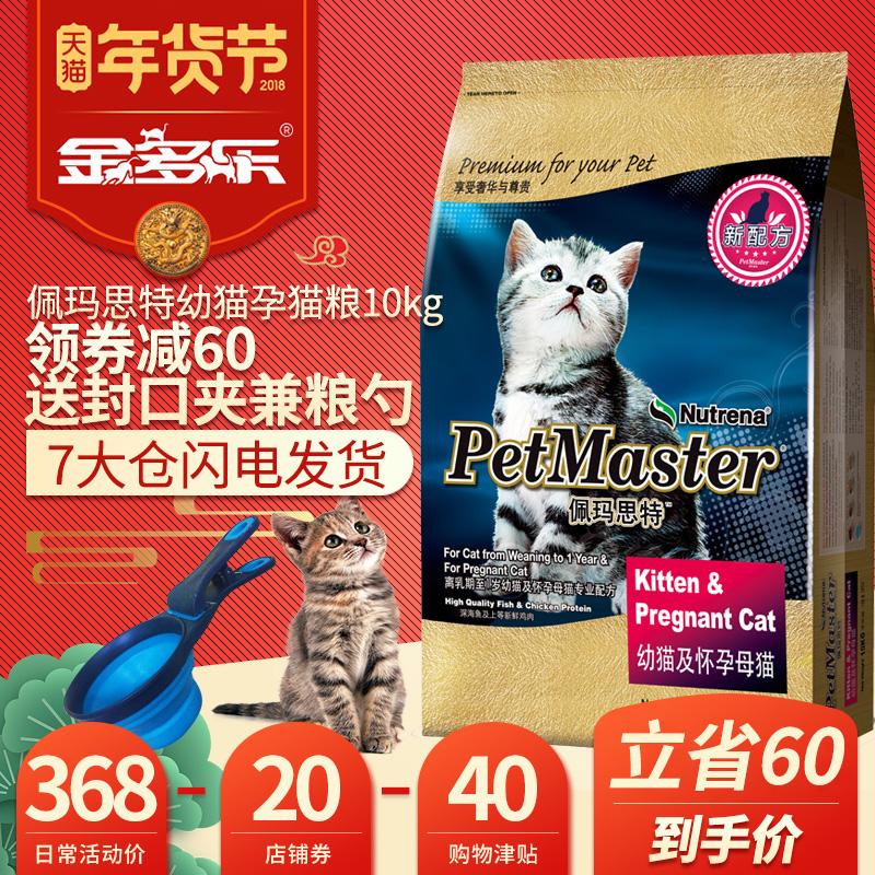 佩玛思特猫粮10kg幼猫粮孕猫奶糕哺乳天然营养猫粮多省包邮
