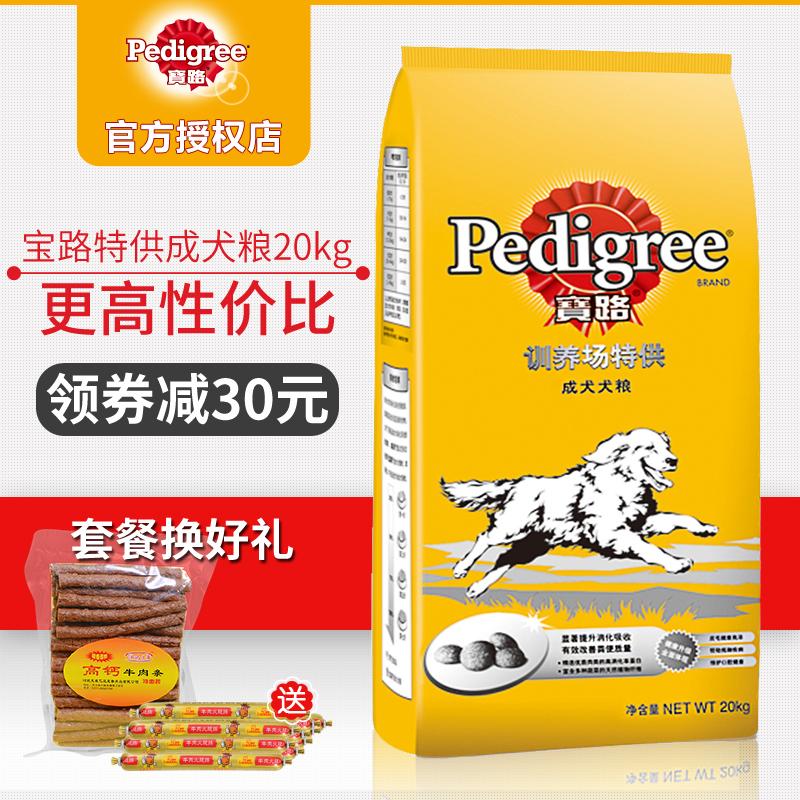 宝路狗粮成犬粮20kg 大型犬中型犬金毛通用型40斤 价比散装犬主粮