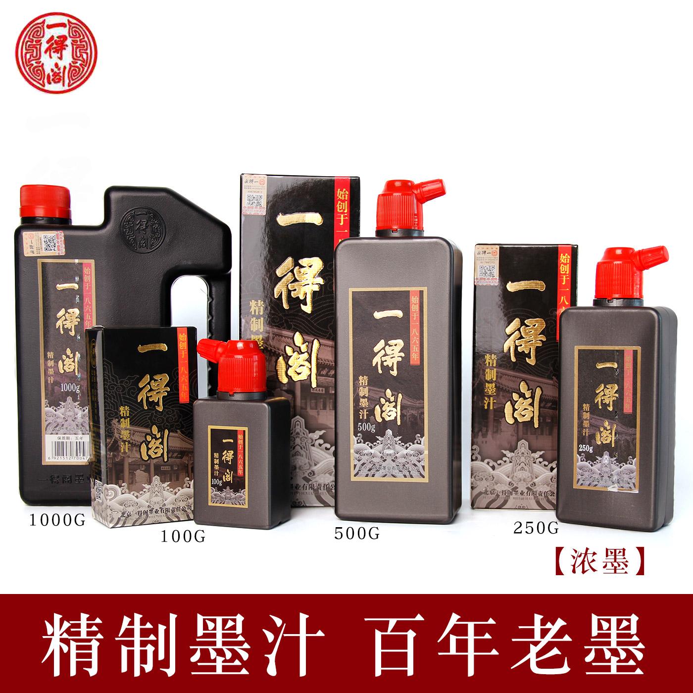 一得阁墨汁正品500 250g 1000克北京墨水 毛笔大瓶书法专用练习墨