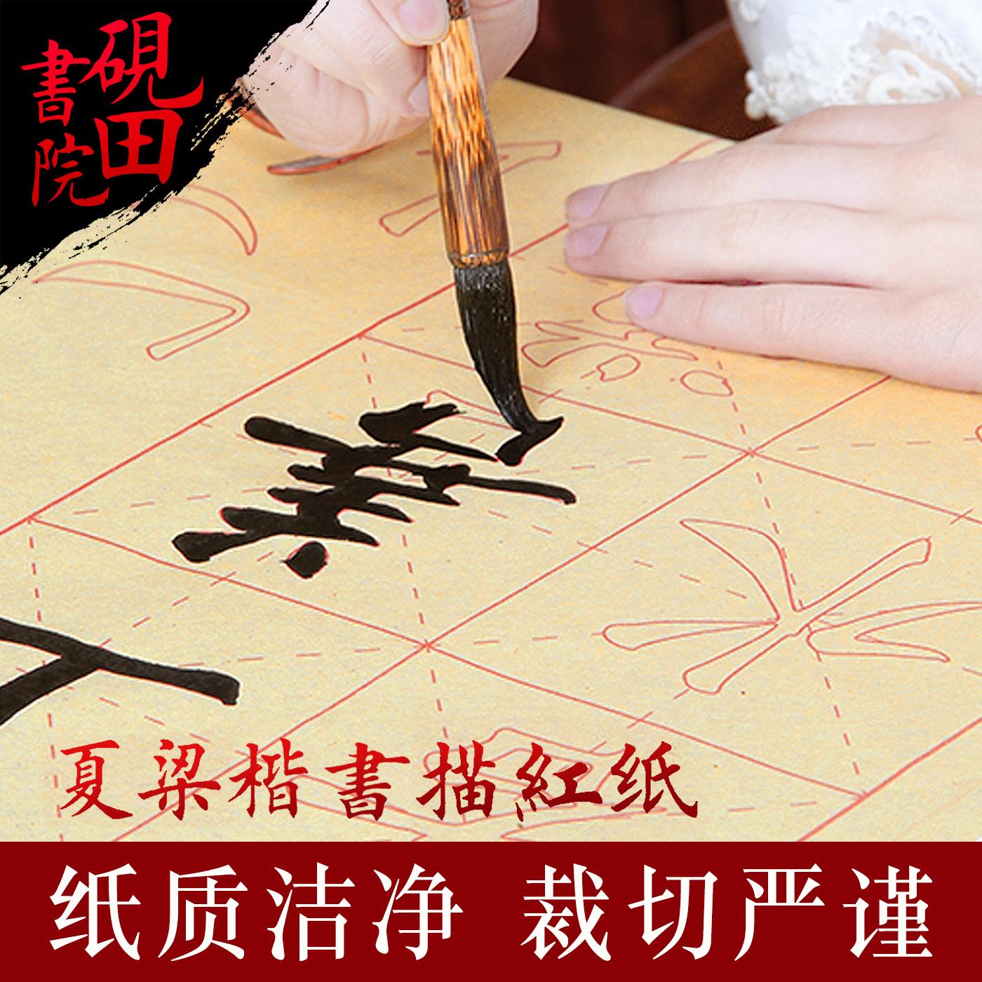 砚田书院夏梁书法毛笔描红字帖欧体中楷成人临摹毛边纸初学者练习