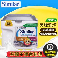 美国进口Similacji8培1段新ao宝HMO母乳低聚糖配方奶粉658克