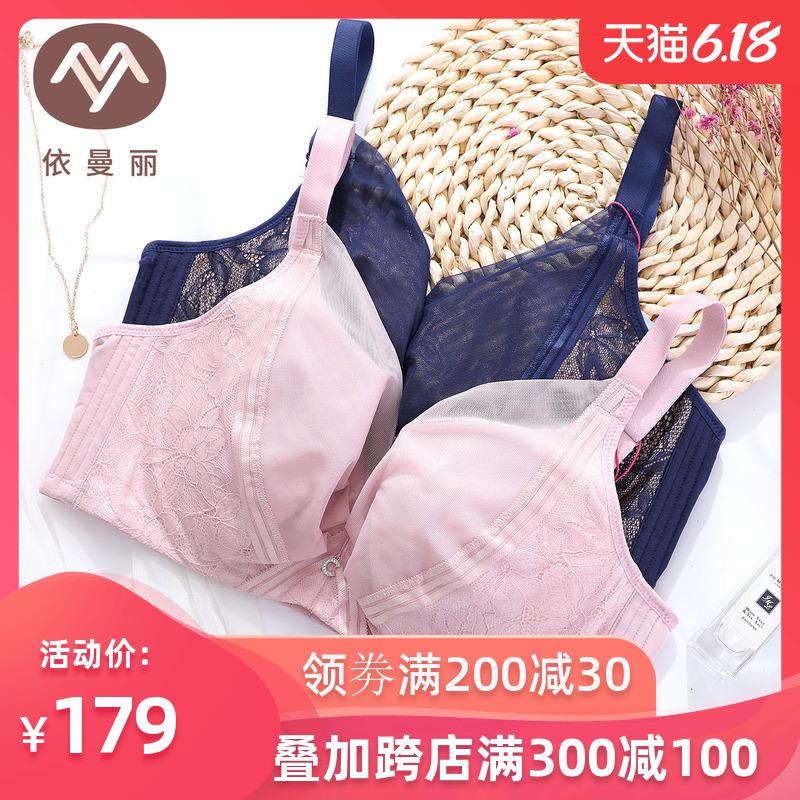 依曼丽性感蕾丝大码文胸 轻薄透气大胸显小胸罩舒适调整型内衣女