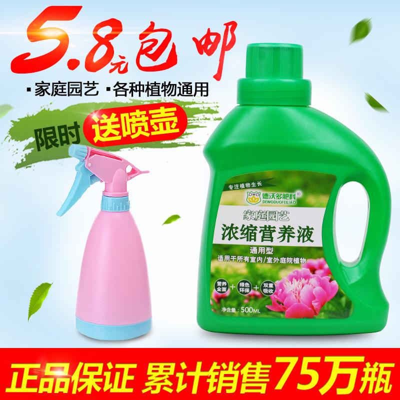 德沃多植物通用型营养液土水培花卉绿萝发财树液体肥盆栽肥料花肥