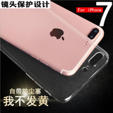 Apple 7 mobile phone case iPhone7Plus protective cover transparent silicone thin i7 soft soft shell with lens protection