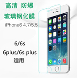 Iphone6s tempered glass film Apple 6plus high-definition mobile phone screen protective film 4.7 inch and 5.5 inch