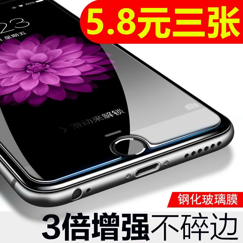 苹果iphone6s plus/7/5S/s[集市]